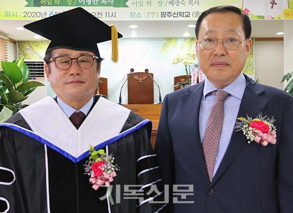 취임식을 가진 광주신학교 이사장 임동헌 목사(사진 왼쪽)와 학장 이형만 목사.