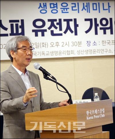 22일 열린 '크리스퍼 유전자 가위의 문제점' 세미나에서 류현모 교수가 유전자 가위에 대한 생명윤리적 고찰을 하고 있다.