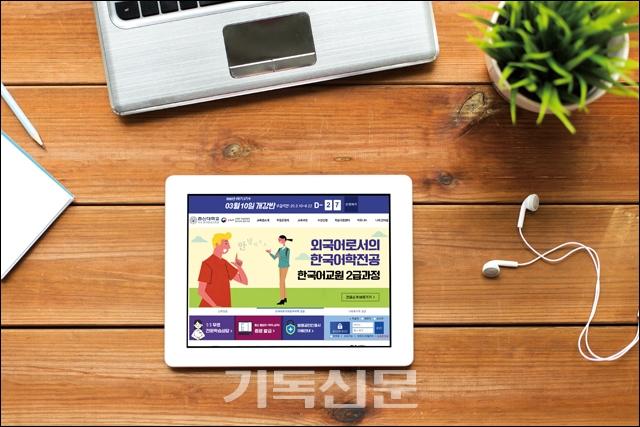 늘 배움의 시대, 누구든지 총신대학교 부속 원격평생교육원 통해 한국어교원 자격증을 취득하여 배움에 대한 기쁨과 한국어를 매개로 복음 전하는 마중물 역할을 할 수 있다.
