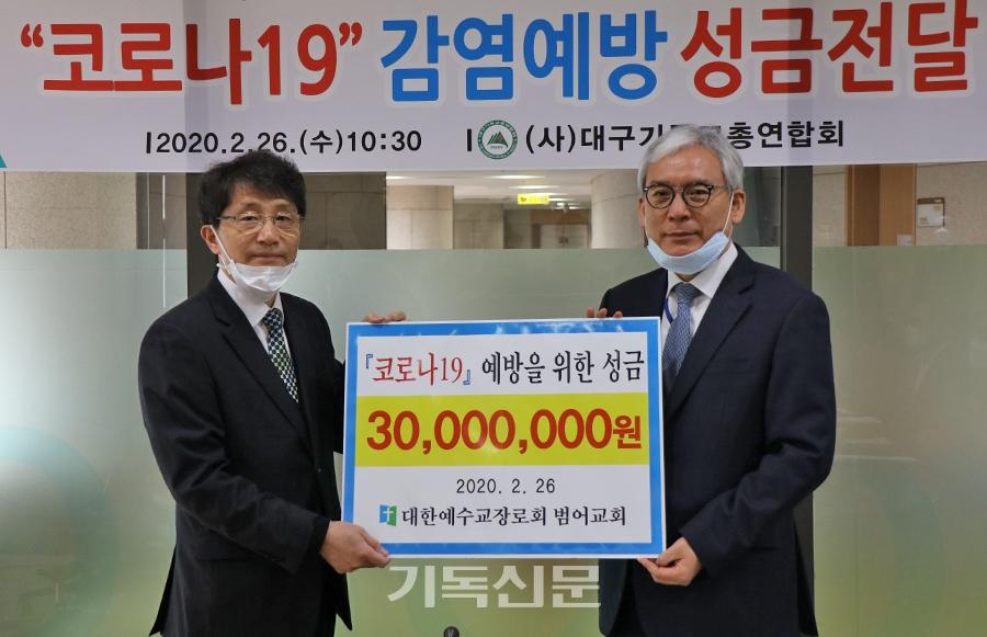 범어교회 박경희 장로가 대기총에 성금을 전달하고 있다.