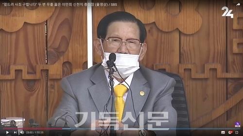 신천지교주 이만희씨가 기자회견을 갖고 신천지측 입장을 변명하고있다. (연합뉴스 캡체)
