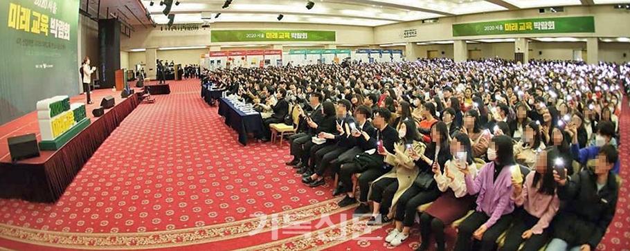 신천지 위장회사 <더블유아카데미>가 2월 1일 세종대학교에서 개최한 '2020 서울 미래교육 박람회' 현장 모습. <더블유아카데미>가 3000여 명이 참석했다고 밝힌 이 박람회 또한 포교 목적으로 개최한 전형적인 신천지 위장행사다. 또한 본지 확인 결과 <MLNC>, <더 패스>, <핀라이트>, <따옴표>, <별다방>, <청년세움> 등 신천지 위장회사나 위장단체가 '2020 서울 미래교육박람회'에 대거 참여했다. (사진=더블유아카데미 인스타그램)