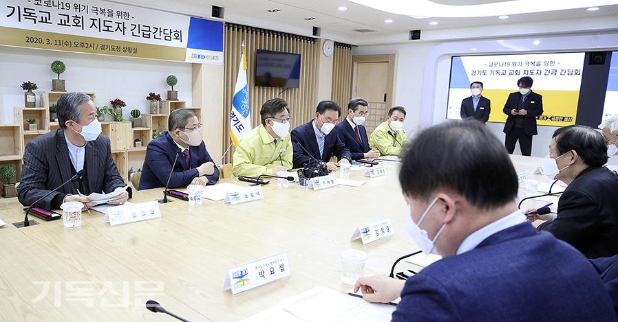 이재명 경기도지사(왼쪽 세 번째)가 경기총 등 한국교회 지도자들과 만나, 코로나19 예방을 위한 교회의 역할을 당부하고 있다.(출처=경기도청)