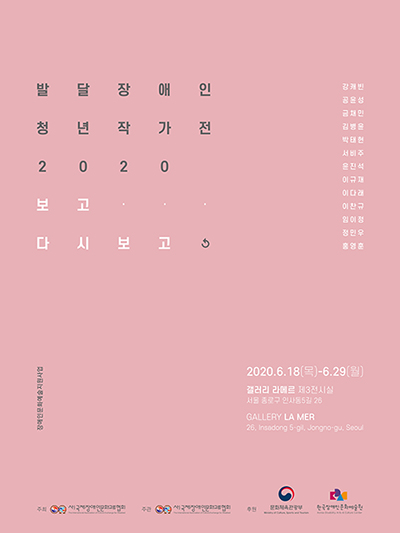 발달장애인 청년작가전 '보고…다시 보고' 개최