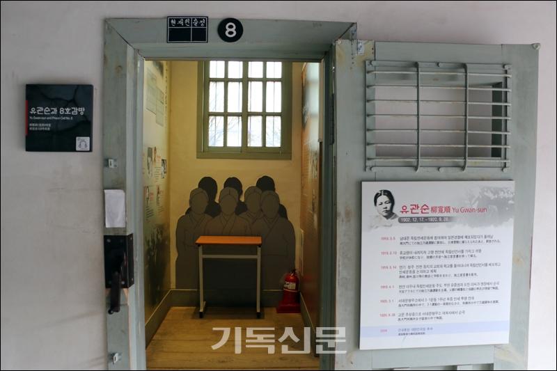 여성옥사 8호 감방은 유관순을 비롯한 애국여성들이 목숨을 건 또 하나의 항거 공간이었다.