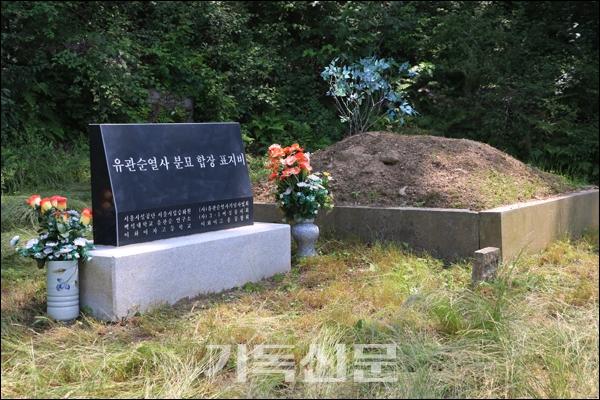 망우리공동묘지에 조성된 이태원무연분묘에는 화장된 유관순의 시신도 함께 잠들어있다.