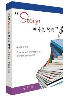 <스토리(Story)로 배우는 성경(구약, 신약편)>은 이야기로 되어 쉽게 이해할 수 있고 짧아서 한 눈에 들어온다.