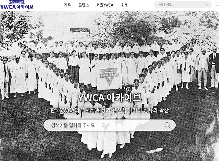 한국YWCA가 100여 년의 여성운동사 흐름을 확인할 수 있는 온라인 기록물 저장소 'YWCA아카이브'를 열었다.