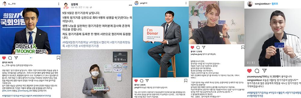 아임도너 챌린지에 참여한 유명인들이 SNS를 통해 장기기증 희망등록 사실을 인증한 모습. (왼쪽부터)오영환, 김정재 의원, 양준혁, 김정화, 송중근 씨.