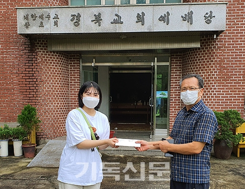서현교회 청년대표가 태풍 피해를 입은 화순 경복교회에 후원금을 전달하는 모습.