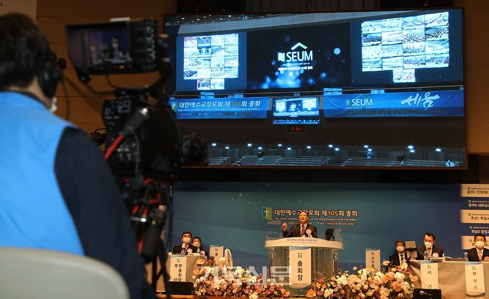 신임 총회장 소강석 목사가 회무를 진행하고 있다. 제105회 총회는 코로나19로 인해 사상 초유의 화상 회의로 열렸다.