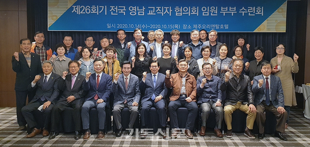 전국영남교직자협의회 임원들이 26년 역사에서 처음으로 임원부부수련회를 갖고 협의회 발전을 도모하는 시간을 갖고 있다.