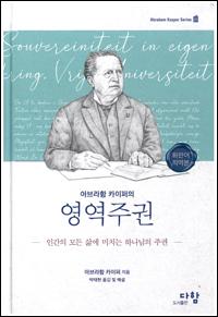 """[북앤북스] """"그리스도 주권은 삶의 모든 영역을 주관한다"""" - 기독신문"""
