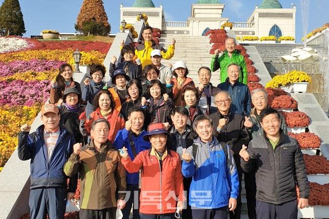 군산노회원들이 임실테마공원 국화축제장에서 즐거운 시간을 보내고 있다.