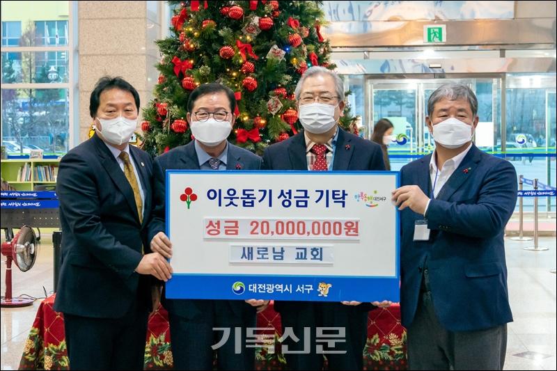 새로남카페 수익금이 불우이웃들을 위해 대전사회복지공동모금회에 전달되고 있다.