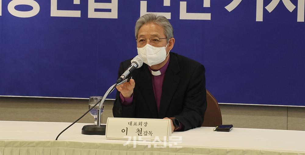 이철 대표회장이 코로나19를 겪으면서 한국교회 연합의 필요성을 절실히 느꼈다고 말하고 있다.