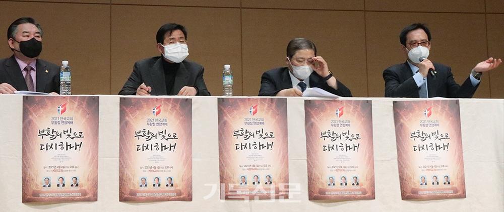 사무총장 변창배 목사(오른쪽 첫 번째)가 부활절연합예배 준비 상황을 보고하고 있다.