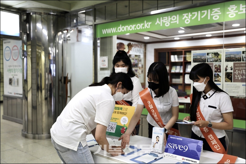 사랑의장기기증 홍보관 앞에서 거리캠페인을 펼치고 있는 온택트 단원들.