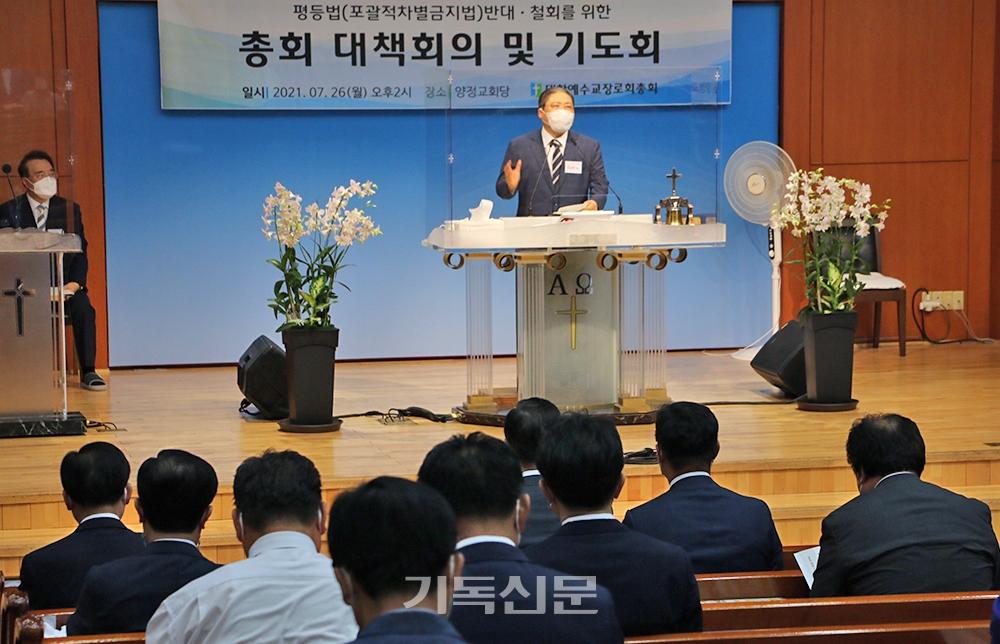평등법 반대를 위한 총회 대책회의 및 기도회에서 설교하는 총회장 소강석 목사.