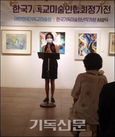 '우리는 모두 다 누군가의 소중한 사람이다'라는 연작 작품으로 제8회 한국기독미술청년작가상을 수상한 최소진 작가가 수상 소감을 밝히고 있다.